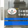 【広島市】アルバイトといえばコンビニバイト!おすすめ店舗4選