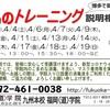 【4月も開催!】福岡気のトレーニング説明相談会〈マンツーマン形式〉(日程変更あり)