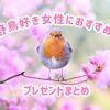 野鳥好き女性へのプレゼントにオススメな可愛い鳥グッズまとめ