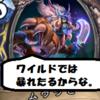 【スタン落ち】ドラゴン年に消えちゃうカードを振り返る。③クラス中編【殿堂入り】
