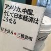 【読書】「アメリカ、中国、そして日本経済はこうなる」日下公人・三橋貴明:著