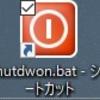 【Network】 ~ダブルクリック1つでシャットダウン~