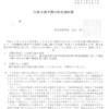 日台重籍者の国籍法上の扱い「不開示決定」