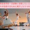 【宝塚音楽学校1次試験に絶対合格したい人へ】ブスが宝塚1次合格のために実行したこと5つ!!!!