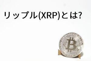 リップル(XRP)とは?