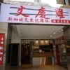 【文慶雞編】台湾第二回グルメ紀行 その二十