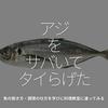 523食目「アジをサバいてタイらげた」魚の捌き方・調理の仕方を学びに料理教室に通ってみる