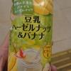 スイーツ感覚!スジャータ 豆乳ヘーゼルナッツ&バナナを飲んでみた!