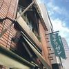 川崎一古い洋食屋さん「モナリザン」