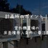 【計画時の注意点】住宅用エアコン室外機置場が床面積にが参入される条件に要注意!