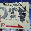 「つぼの華」のこくぶしラーメンは俺的磐梯町ナンバー1!!