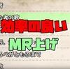 【MHWI】MRの効率的な上げ方・方法(マスターランク100以下向け)【モンハンワールドアイスボーン攻略】