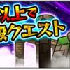 【モンスト】英雄の神殿について紹介!何をするところ?