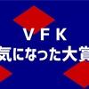 6月8日付・VFK気になった大賞