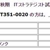 ITストラテジスト試験合格しました。
