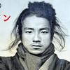 1/19 幕末のイケメン 歴史プレゼン@御茶ノ水ビンデン