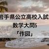 【数学解説】2018岩手県公立高校入試問題~大問5「作図」~