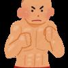 【パワハラ】攻撃する人間は、弱い人間。【片田珠美】【賢く言い返す技術】2019.12.4