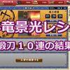 【刀剣乱舞】小竜景光レシピで鍛刀10連結果!