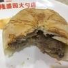 【食べ物紹介】牛肉火勺(牛肉パテ)1.5元、ワンタン7元:瀋陽の朝ご飯