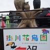 鳥と人間が触れ合える夢の園!掛川花鳥園に行ってきた!
