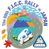 【2/4追記】キャンプの世界大会『FICC世界大会』が今年の秋に日本で開催されるのが気になってしょうがない毎日。