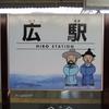 中国地方への旅行(その8)
