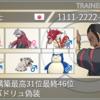 【剣盾S3使用構築】広角カバドリュ偽装【最高31位最終46位】