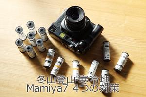 冬山登山マミヤ7Ⅱ 厳寒期・寒冷地 4つの対策 フィルムカメラ