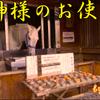 斉藤一人さん 神様のお使い