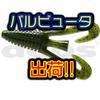 【DEPS】琵琶湖でのモンスターバス出現で再熱の「バルビュータ」出荷!