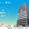【岡山】庭瀬駅徒歩11分 ヴェルディ庭瀬2018年7月完成
