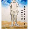 山崎なな個展「迷子の子どもたち」