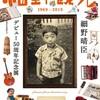 細野晴臣デビュー50周年記念展「細野観光1969 – 2019」に行ってきた。