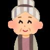 【速報】おばあちゃんが亡くなった。【喪中】