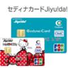セディナカードJiyu!da!の発行で10000円分のポイントがもらえます!