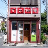東向島「百花珈琲(ひゃっかこーひー)」〜カウンター6席のみのこじんまりとした珈琲店〜