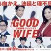 TBSドラマ「グッドワイフ」は,「本筋」と「サイドストーリー」の絡みが絶妙