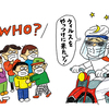 2/24 月光仮面登場の日