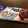 オリゴスマートダブルチョコレートアイスバー!リピ決定!!
