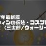 ※画像付【2017年最新版】ハロウィンの仮装・コスプレ10選! (三太郎/ウォーリーなど)