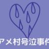 アメ村号泣事件