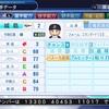 パワプロ2018 城島健司 (2006年) パワナンバー