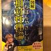 『図解いちばんやさしい相対性理論』三澤信也