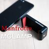 【MCLAMP】Manfrottoのスマートフォン用アクセサリーMクランプの使用レビュー
