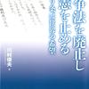新刊紹介:川村俊夫著『「戦争法」を廃止し改憲を止める─憲法9条は世界の希望』