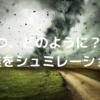 【災害に備える】いざという時にどのように行動するか?シュミレーションから見えてくるもの