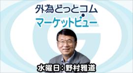 FX予想「ドル/円 秋の円安しつこく続く」2021/10/27(水)野村雅道