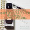 【カキモリ】自分の色が作れる!インクスタンドで万年筆のインクを作ってみました!