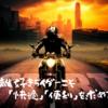 ツーリング向けのバイクのヘルメット!ライダーへのメリットが詰まったヘルメットはコレだ!